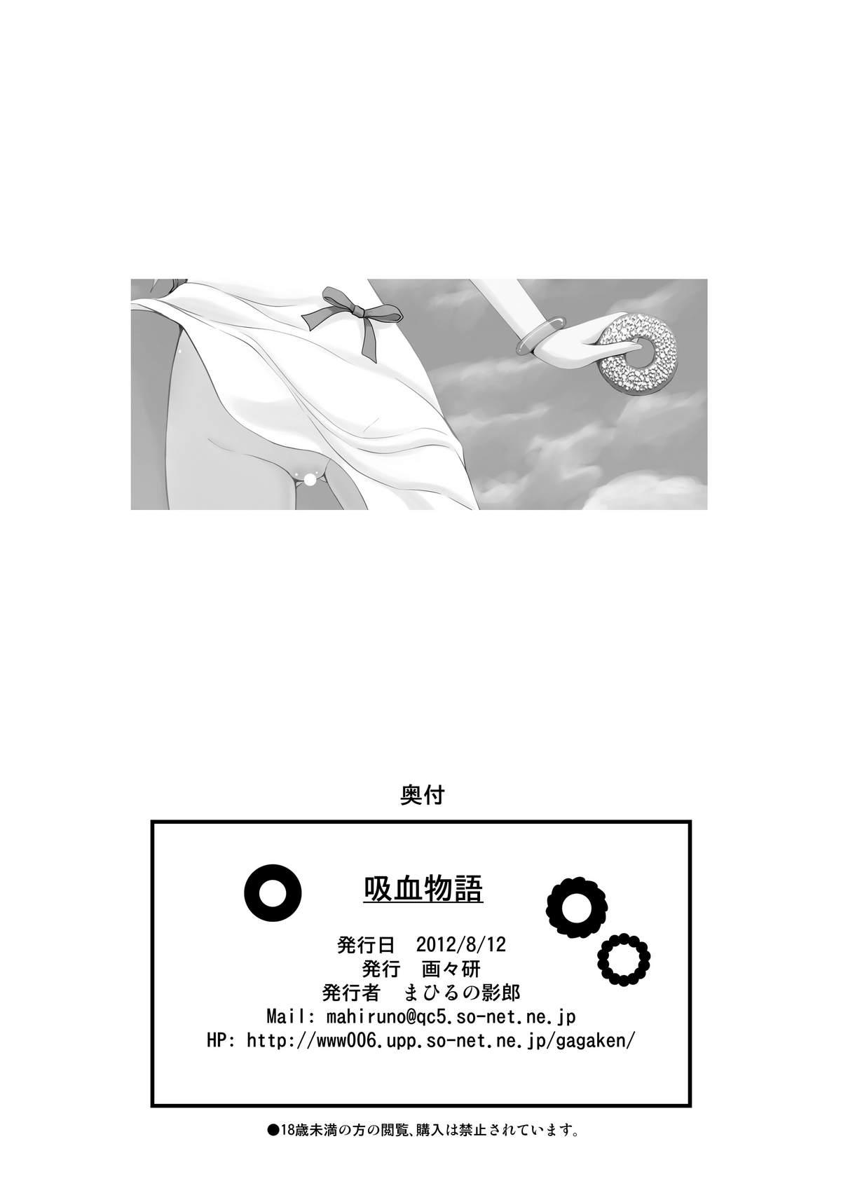 Hình ảnh  in Kyuuketsu Monogatari