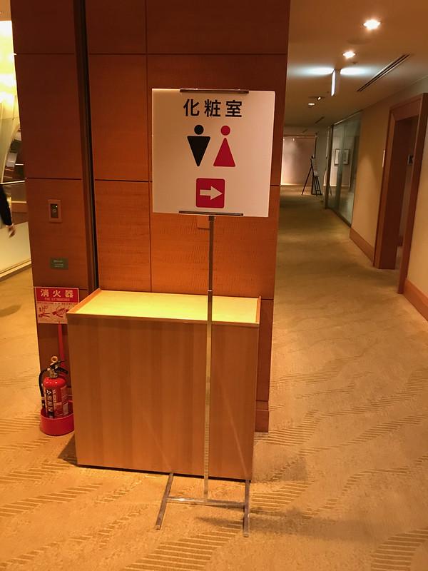 Westin Miyako Kyoto