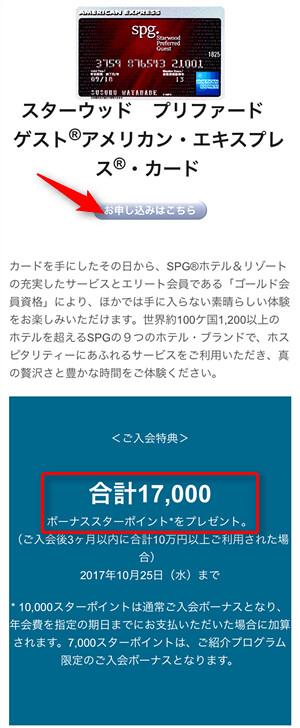 170808 SPGアメックス紹介プログラム