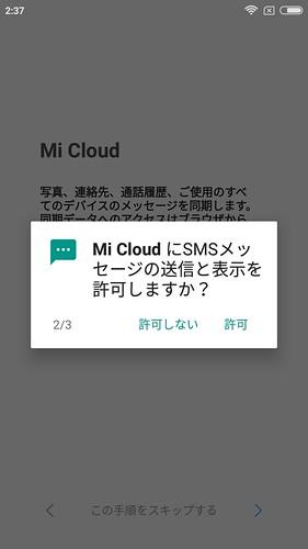 Screenshot_2017-08-28-02-37-56-685_com.google.android.packageinstaller