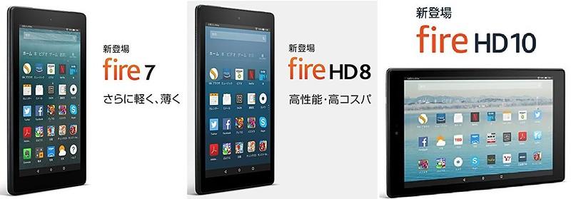 fire HD 10 タブレット レビュー 3つ