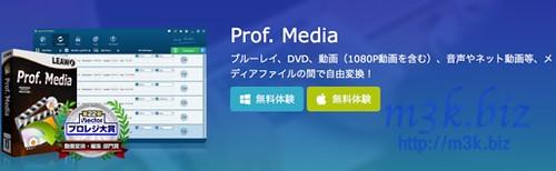 th_Leawo Prof.media_top