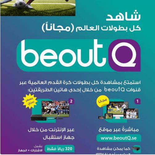 قنوات Beoutq السعودية هل تعدت على حقوق بث البنفسجية