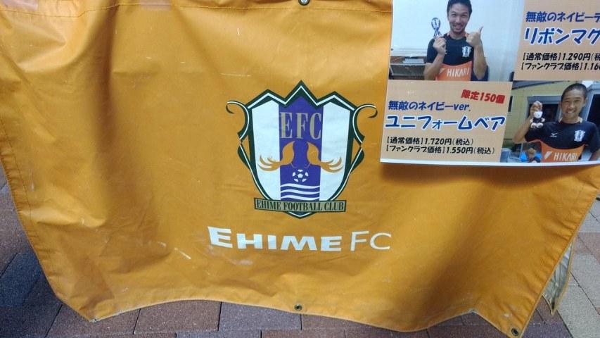 Tokyo vs. Ehime, Tobe