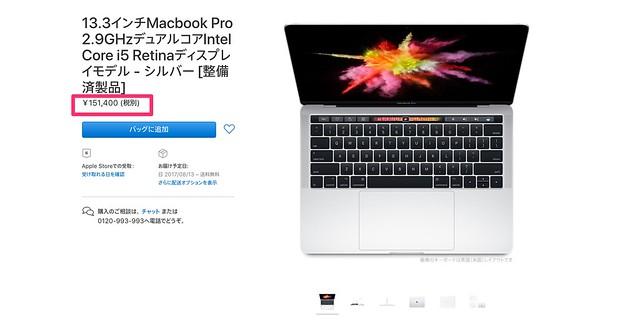 13_3インチMacbook Pro_2_9GHzデュアルコアIntel_Core_i5_Retinaディスプレイモデル_-_シルバー__整備済製品__-_Apple(日本)