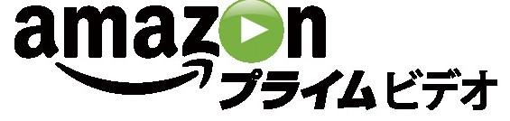 Amazonプライムビデオ レビュー