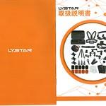LyStar 51-in-1 Gopro アクセサリー セット01
