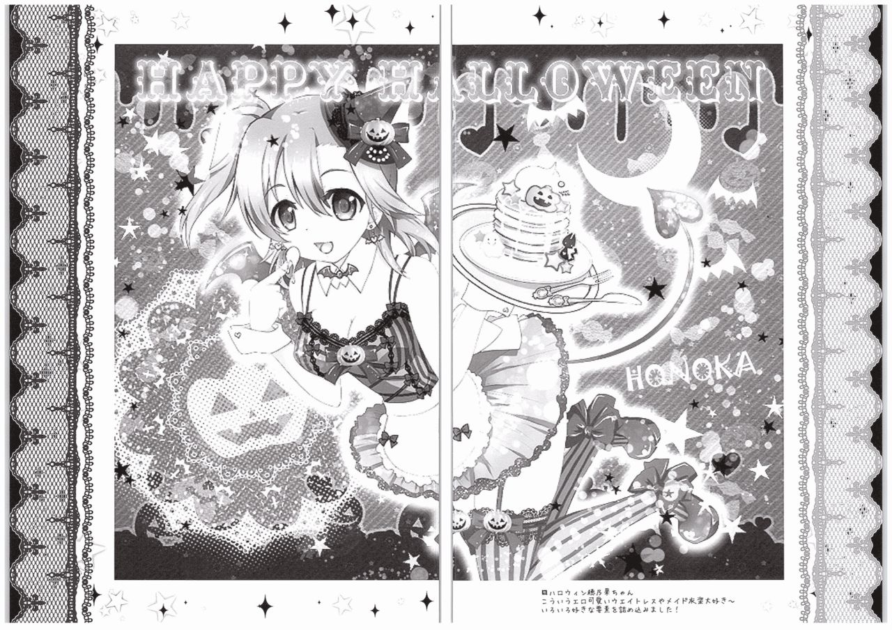 Hình ảnh  trong bài viết Honoka Fan Kanshasai