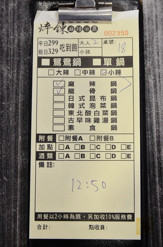 麻辣人家01