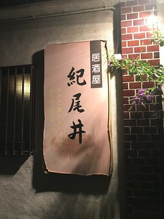 今晩は紀尾井さんにて