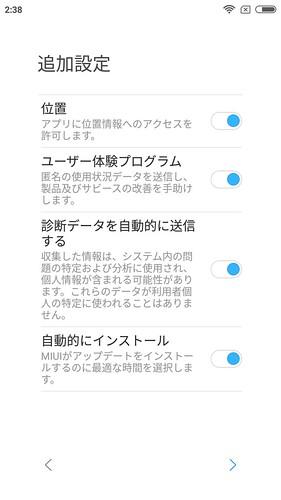 Screenshot_2017-08-28-02-38-27-361_com.android.provision