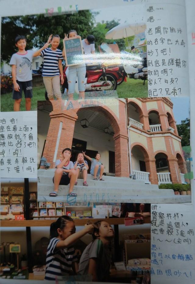 暑假作業 (11)