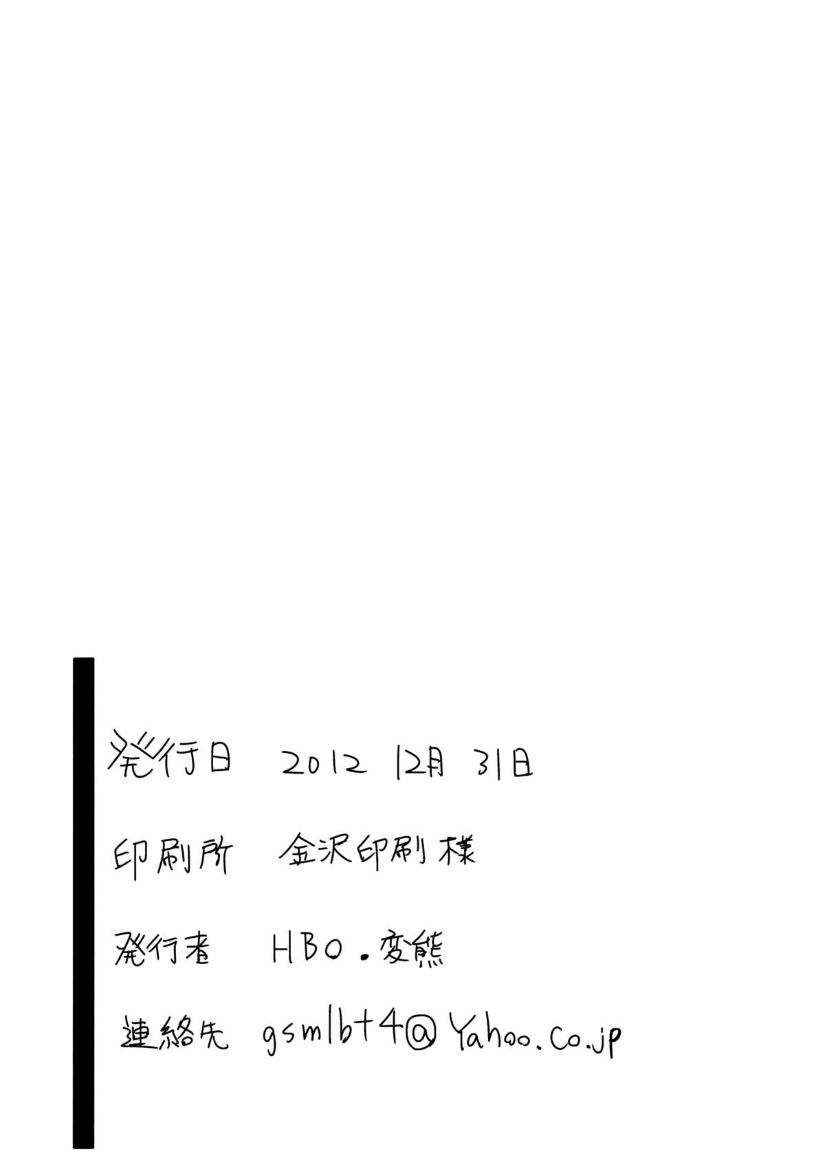 Hình ảnh  in Honttou ni Hentai desu ne