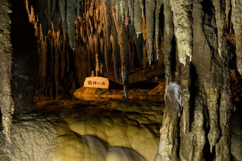 玉泉洞 / Gyokusendo