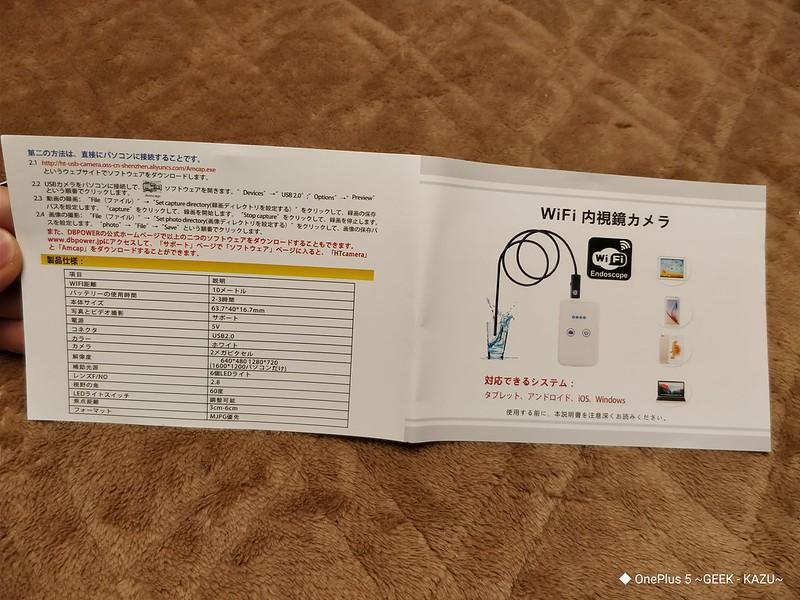 DB POWER WIFI USB 内視鏡14