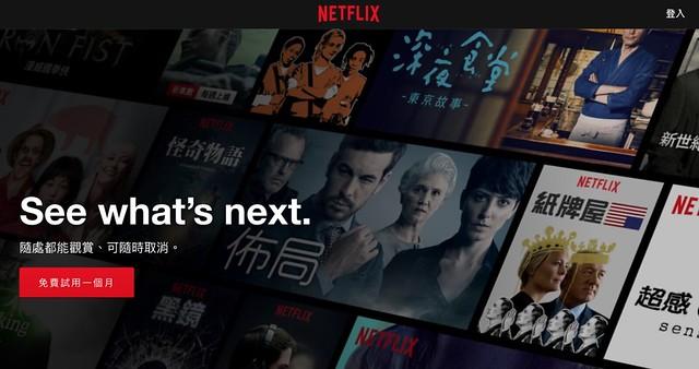 Netflix(網飛)線上影音串流詳細介紹! @ HIROKING'S PLAZZA :: 痞客邦