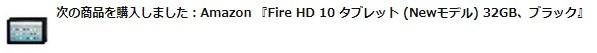 Amazon Fire HD 8 タブレット購入