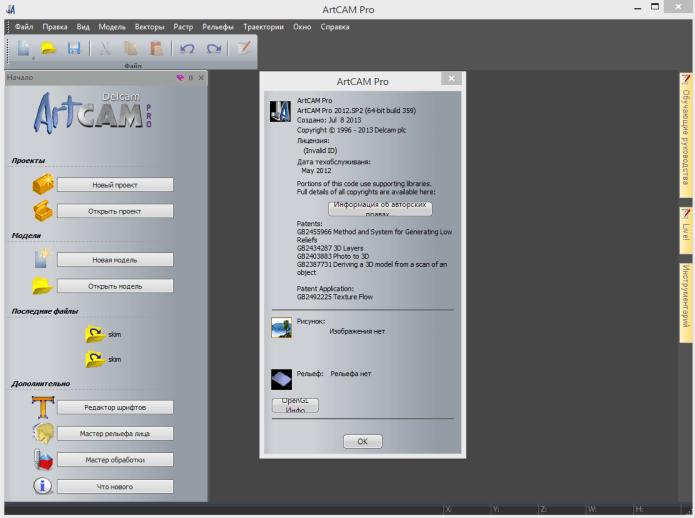 Phiên bản phần mềm delcam artcam 2012 pro SP2 full