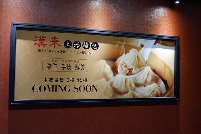 臺中美食~漢來美食 漢來上海湯包9/8就要在中友百貨B棟15樓開幕了!!10元湯包大放送唷!好康一定要報給大家 在 ...
