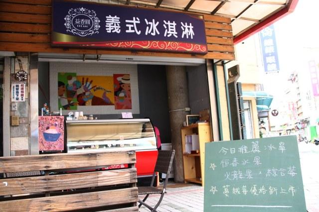 益香圓義式冰淇淋 (3)