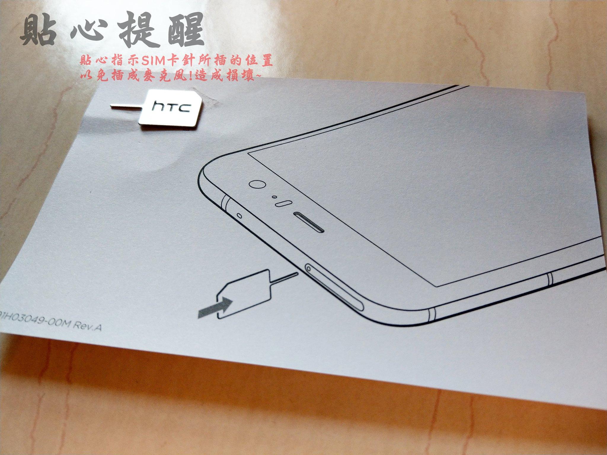 超值HTC U11開箱分享~ - HTC論壇