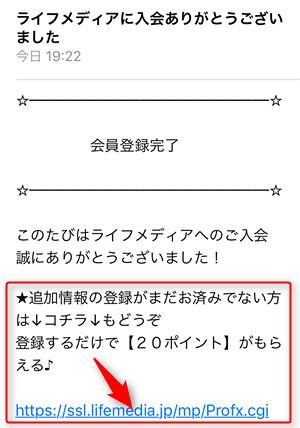 170820 ライフメディア入会手順7