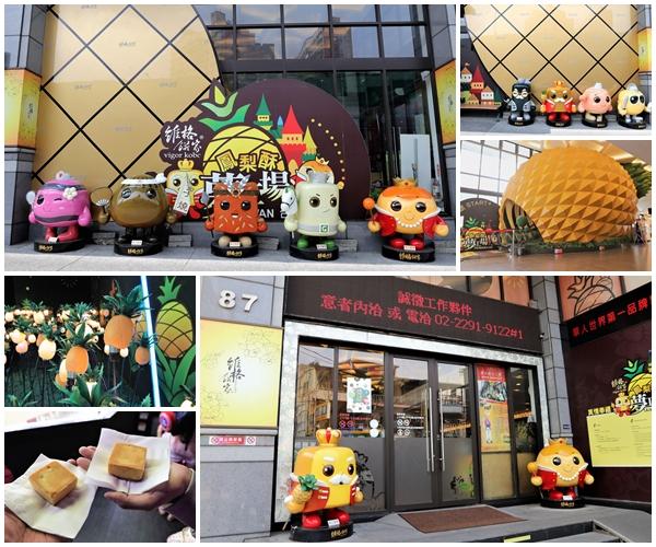【新北市五股景點】維格餅家鳳梨酥夢工場~超級大SIZE的金黃鳳梨/多種伴手禮免費試吃/DIY鳳梨酥體驗