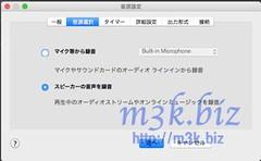 th_音源選択 2017-09-13