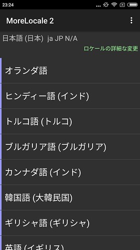 Screenshot_2017-08-26-23-24-18-059_jp.co.c_lis.ccl.morelocale