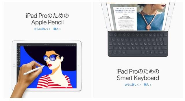 iPad_-_Apple(日本)