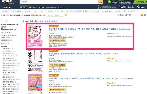 Amazon_co_jp__読み放題対象タイトル_-_Kindle本__Kindleストア