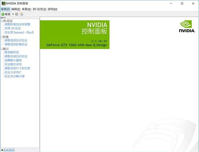 2017-07-29 16_41_38-NVIDIA 控制面板
