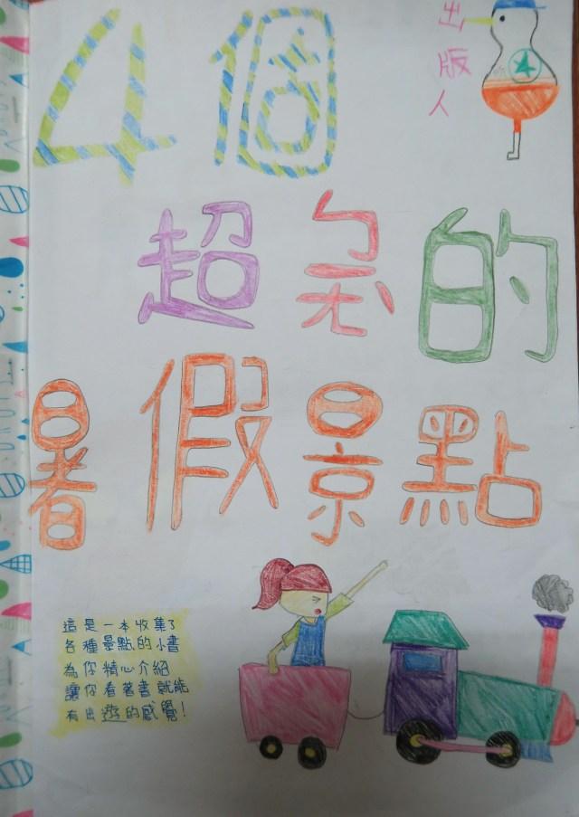 暑假作業 (3)