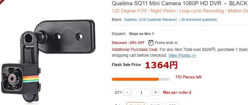SQ11現在価格