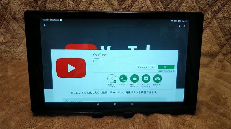 Amazon Fire タブレットにGoogle Playストアーをインストールする方法 (17)
