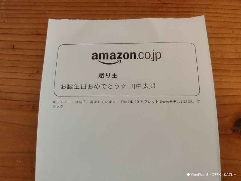 Amazon Fire タブレット ギフト