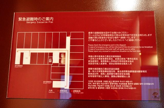 北海道三井花園飯店30