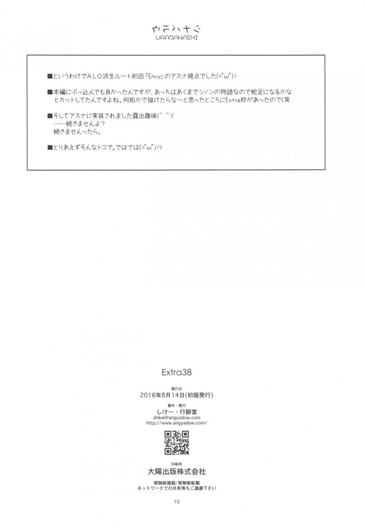 Hình ảnh  in Hentai Sword Art Online Asuna Bị Hiếp