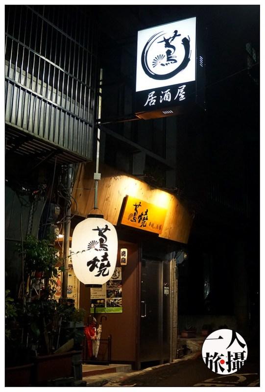 蔦燒日式居酒屋 01
