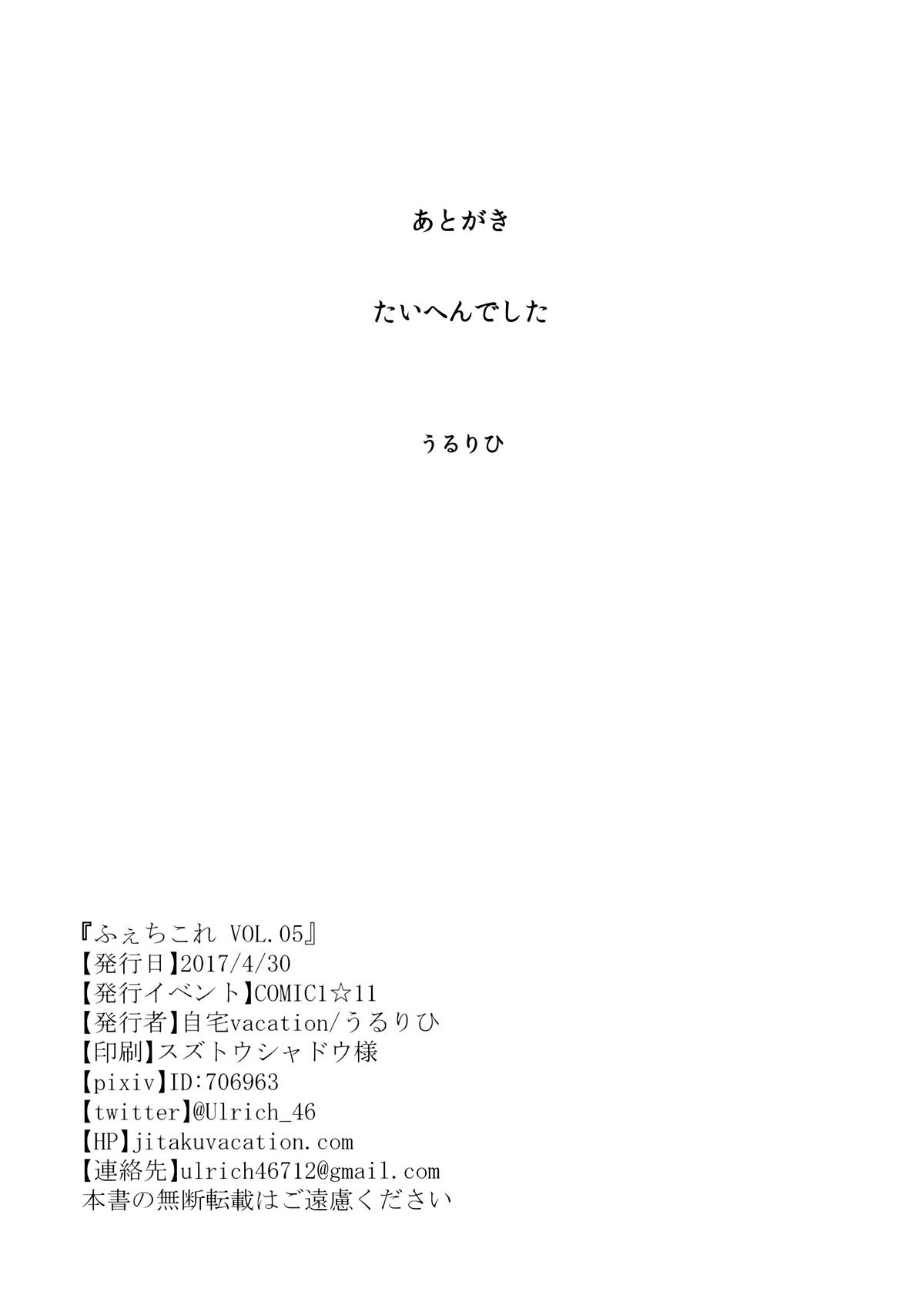 Hình ảnh  in FetiColle Vol. 05