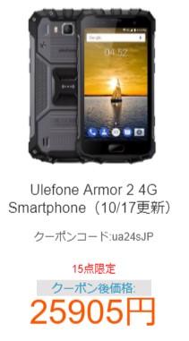 Ulefone Armor 2 現在価格