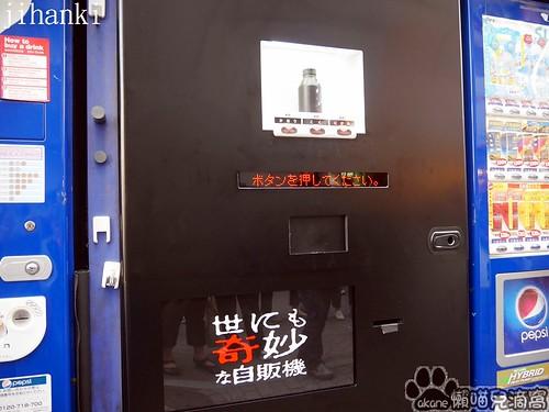 世にも奇妙な自販機