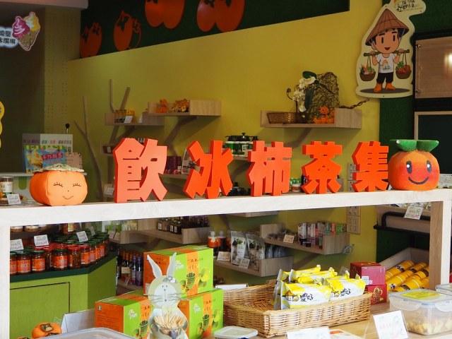 番路柿餅spa工坊 (18)
