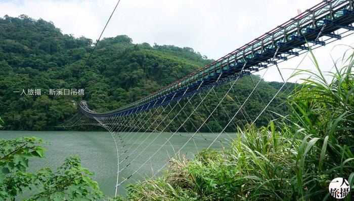 新溪口吊橋 13