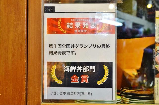 金澤近江町 いきいき亭01