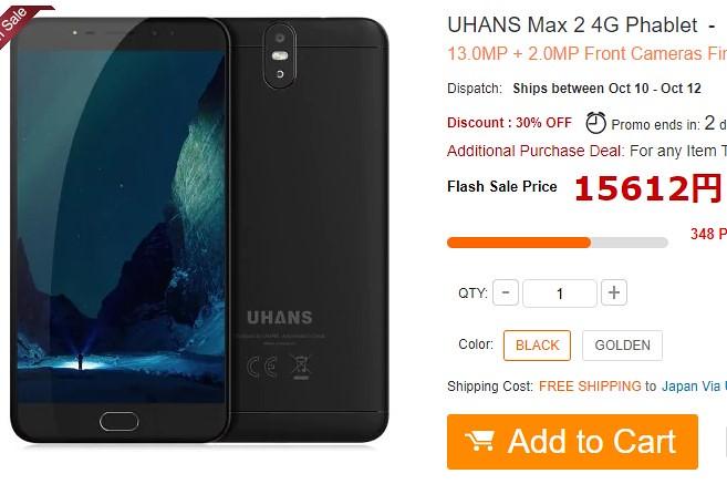 Uhans max 2 レビュー (1)