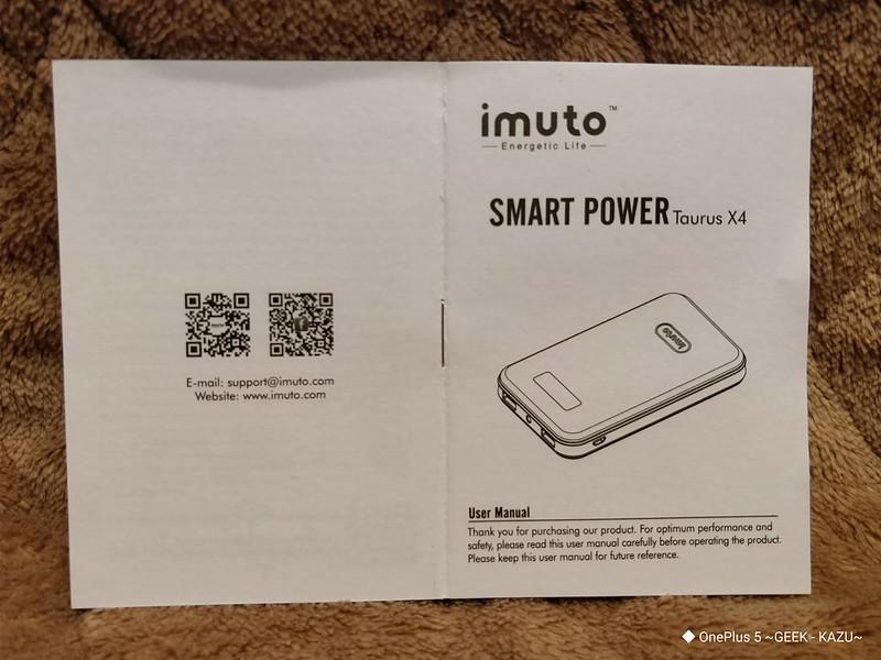 imuto モバイルバッテリー レビュー (11)