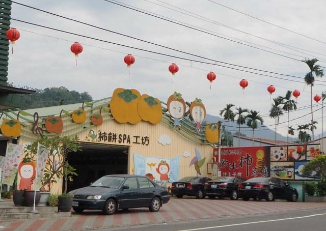 番路柿餅spa工坊 (5)