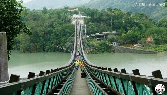 新溪口吊橋 05