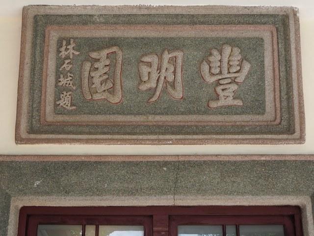 竹田豐明園 (4)